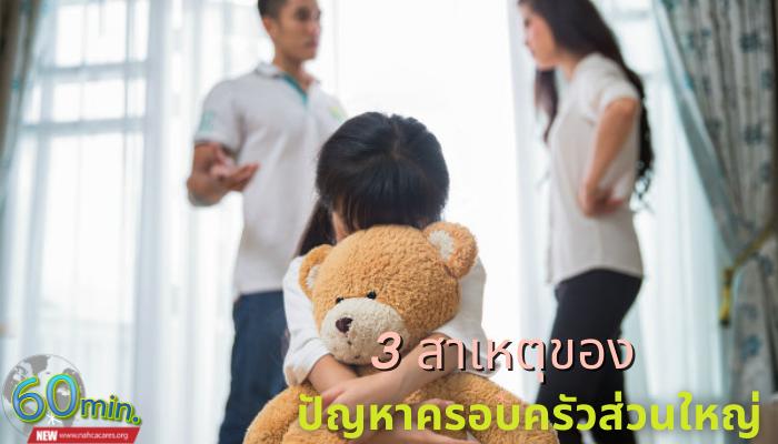 3 สาเหตุของปัญหาครอบครัวส่วนใหญ่