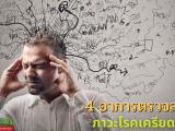 4 อาการตรวจสอบภาวะโรคเครียด เนื่องจากปัจจุบัน ผู้คนมากมายต้องเผชิญกับสภาวะการเป็นอยู่ที่ค่อนข้างจะกดดัน หลายคนมีปัญหาทางการเรียนการทำงาน