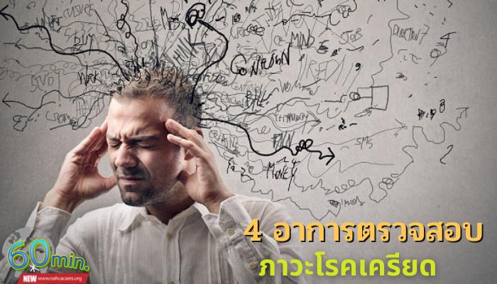 4 อาการตรวจสอบภาวะโรคเครียด