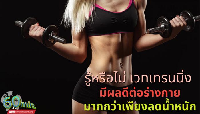 รู้หรือไม่ เวทเทรนนิ่ง มีผลดีต่อร่างกายมากกว่าเพียงลดน้ำหนัก