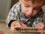 มือถือ ไม่ใช่วิธีแก้ปัญหาของพ่อแม่ในยุคดิจิตอล การเลี้ยงดูเด็กในสมัยนี้เปลี่ยนแปลงจากเดิมไปมาก เนื่องจากสถาบันครอบครัวของสังคมไทย