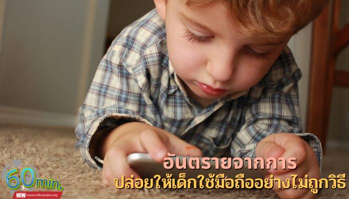 มือถือ ไม่ใช่วิธีแก้ปัญหาของพ่อแม่ในยุคดิจิตอล