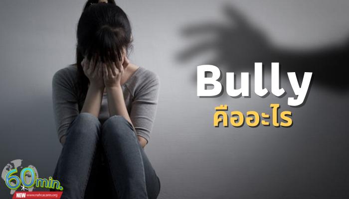 Bully คืออะไร ทำไมสังคมไทยเพิ่งมาตระหนักถึง