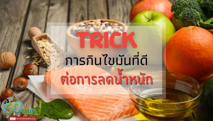 TRICK การกินไขมันที่ดีต่อการลดน้ำหนัก