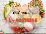 L-Arginine สรรพคุณล้นหลามของวัย 30 + เมื่อเราอายุเพิ่มมากขึ้นโดยเฉพาะเมื่อเลยวัย 30 การทำงานต่าง ๆ ในร่างกายก็เริ่มลดประสิทธิภาพลง