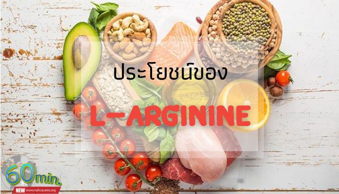 L-Arginine สรรพคุณล้นหลามของวัย 30 +