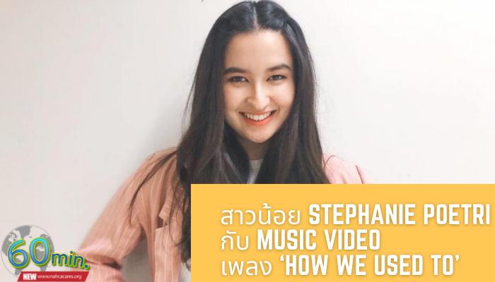 Stephanie Poetri กับ Music Video เพลงใหม่ How We Used To