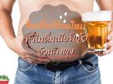 กินเบียร์อ้วนไหม เพราะอะไรดื่มเบียร์แล้วจึงอ้วนลงพุง เบียร์เป็นเครื่องดื่มแอลกอฮอล์ยอดนิยม หลายคนนั้นชื่นชอบแต่กังวลว่า กินเบียร์อ้วนไหม