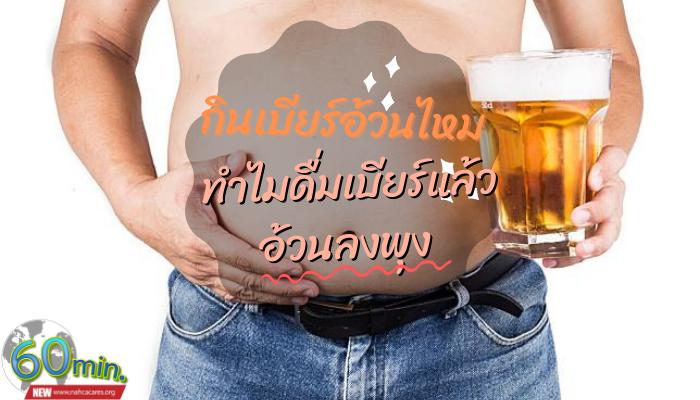 กินเบียร์อ้วนไหม เพราะอะไรดื่มเบียร์แล้วจึงอ้วนลงพุง