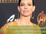 """อีแวนเจอลีน ลิลลี่ Ant-man ภาค 3 ล่าสุด อีแวนเจอลีน ลิลลี่ เธอรับบทเป็น """"โฮป แวน ไดน์"""" ที่เธอเคยแสดงไว้ตั้งแต่ช่วงปี 2004-2010 กุมภาพันธ์ ปี"""