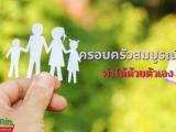 ชีวิตครอบครัว สมบูรณ์แบบทำได้ด้วยตัวเอง ชีวิตคนเรานั้นบ้านคือสถานที่ปลอดภัยที่สุด และคนในครอบครัวคือมิตรแท้ที่ดีที่สุดในชีวิตเสมอ