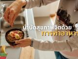 บำบัดสุขภาพจิตด้วย การทำอาหาร การทำอาหารช่วยทำให้สุขภาพจิตของคุณดีขึ้นได้ ซึ่งเป็นวิธีที่นิยมใช้รักษาผู้ป่วยทางจิตเรียกว่า cooking therapy
