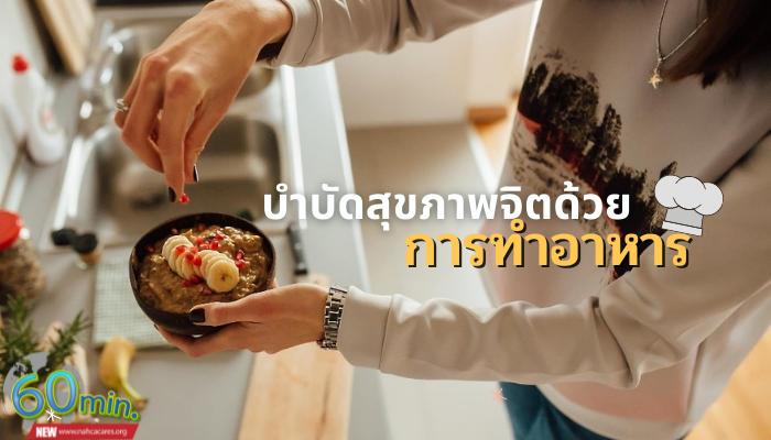 บำบัดสุขภาพจิตด้วย การทำอาหาร