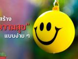 การสร้างความสุขแบบง่าย ๆ การมีรายได้ที่พอเพียงต่อความต้องการทุกอย่าง การมีหน้ามีตาในสังคม การทำอะไรก็ประสบความสำเร็จหลายคนคิดว่ามีความสุข