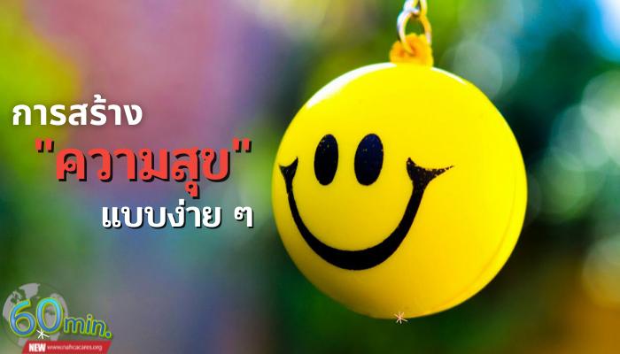 การสร้างความสุขแบบง่าย ๆ