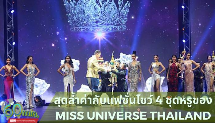 สุดล้ำค่ากับแฟชั่นโชว์ 4 ชุดหรูของ Miss Universe Thailand