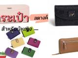 กระเป๋าสตางค์ผู้หญิง ไอเทมนึงที่ขากไม่ได้สำหรับผู้หญิงเลยนั่นก็คือกระเป๋าสตางค์ค่ะ ซึ่งกระเป๋าสตางค์เนี่ยมันก็มีหลากหลายรูปแบบ
