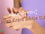 ครีม ทาผิวขาว Nivea Extra White C&E ครีมผิวขาว เป็นตัวช่วยหนึ่งของสาว ๆ ที่ชื่นชอบการดูแลผิว ซึ่งสาว ๆ หลายคนมีจุดมุ่งหมายเดียวกันนั่น