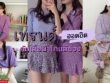 เทรนด์ฮอตฮิตกับเสื้อผ้าโทนสีม่วง จะเห็นได้ว่าเทรนด์การแต่งตัวแบบแฟชั่นเกาหลี กำลังมาแรงมาก ๆไม่ว่าจะเป็นทรงผม การแต่งหน้า เสื้อผ้าต่าง ๆ
