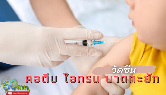 วัคซีนคอตีบ ไอกรน บาดทะยัก