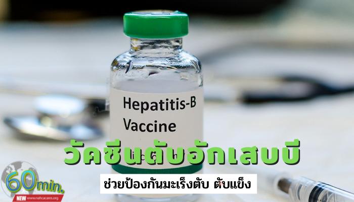วัคซีนไวรัสตับอักเสบบี
