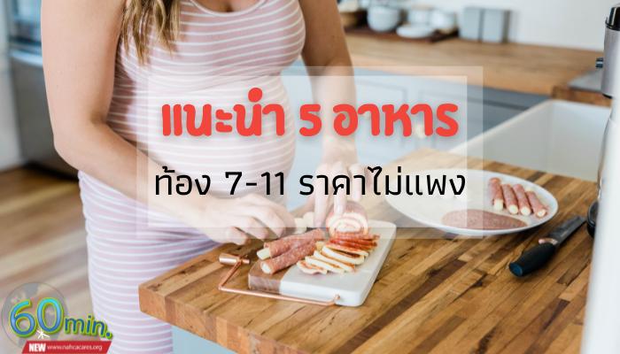 แนะนำ 5 อาหารคนท้อง 7-11 ราคาไม่แพง