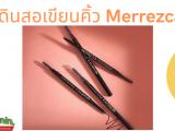 ดินสอเขียนคิ้ว Merrezca สำหรับเครื่องสำอางแบรนด์น้องใหม่ อย่าง Merrezca นั้น มีผลิตภัณฑ์ออกมาอย่างมากมาย ยังมีดินสอเขียนคิ้ว ที่เป็นที่นิยม