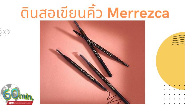 ดินสอเขียนคิ้ว Merrezca