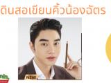 ดินสอเขียนคิ้วน้องฉัตร สำหรับใครที่เป็นสายแต่งหน้าคงต้องรู้จักดินสอเขียนคิ้วน้องฉัตรเป็นอย่างดีแน่นอน เพราะที่เขียนคิ้วแบรนไทยชื่อดัง