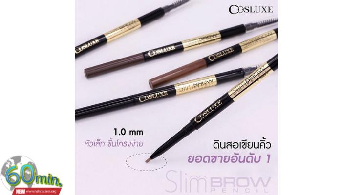 ดินสอเขียนคิ้วCosluxe