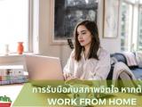 การรับมือกับสภาพจิตใจ หากต้อง Work from Home จากสถานการณ์ของโรค COVID -19 ที่ในประเทศเราไม่มีทีท่าว่าจะดีขึ้น ทำให้มีหลาย ๆ
