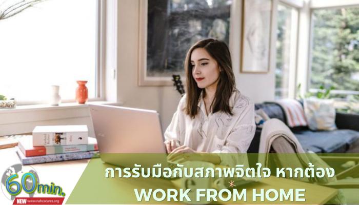 การรับมือกับสภาพจิตใจ หากต้อง Work from Home