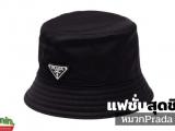 แฟชั่นสุดชิคหมวกPrada หนุ่มสาวสายเท่ที่ชอบการแต่งตัวมักต้องมีพวกของประดับตกแต่ง ซึ่งแน่นอนว่าสิ่งที่ต้องมีเลยหมวกซึ่งการใส่หมวกนั้นจะเพิ่ม